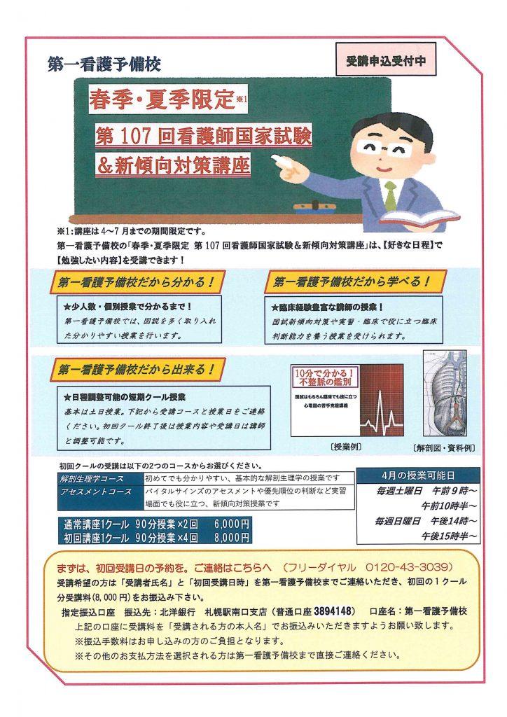 看護師国家試験対策講座